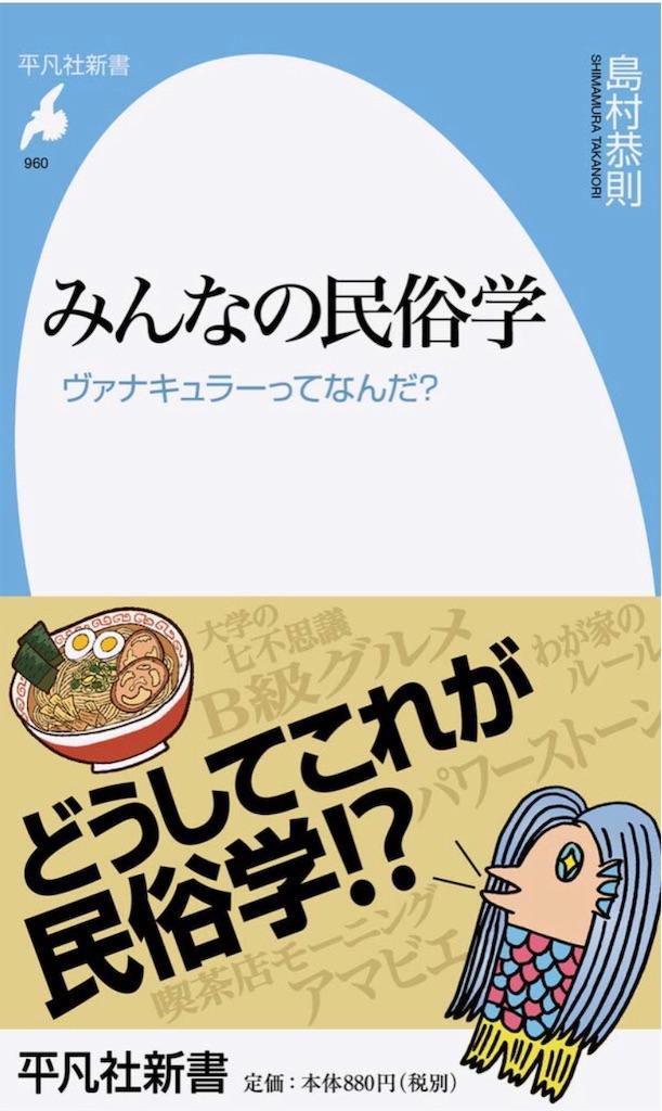 f:id:shimamukwansei:20201206152307j:image