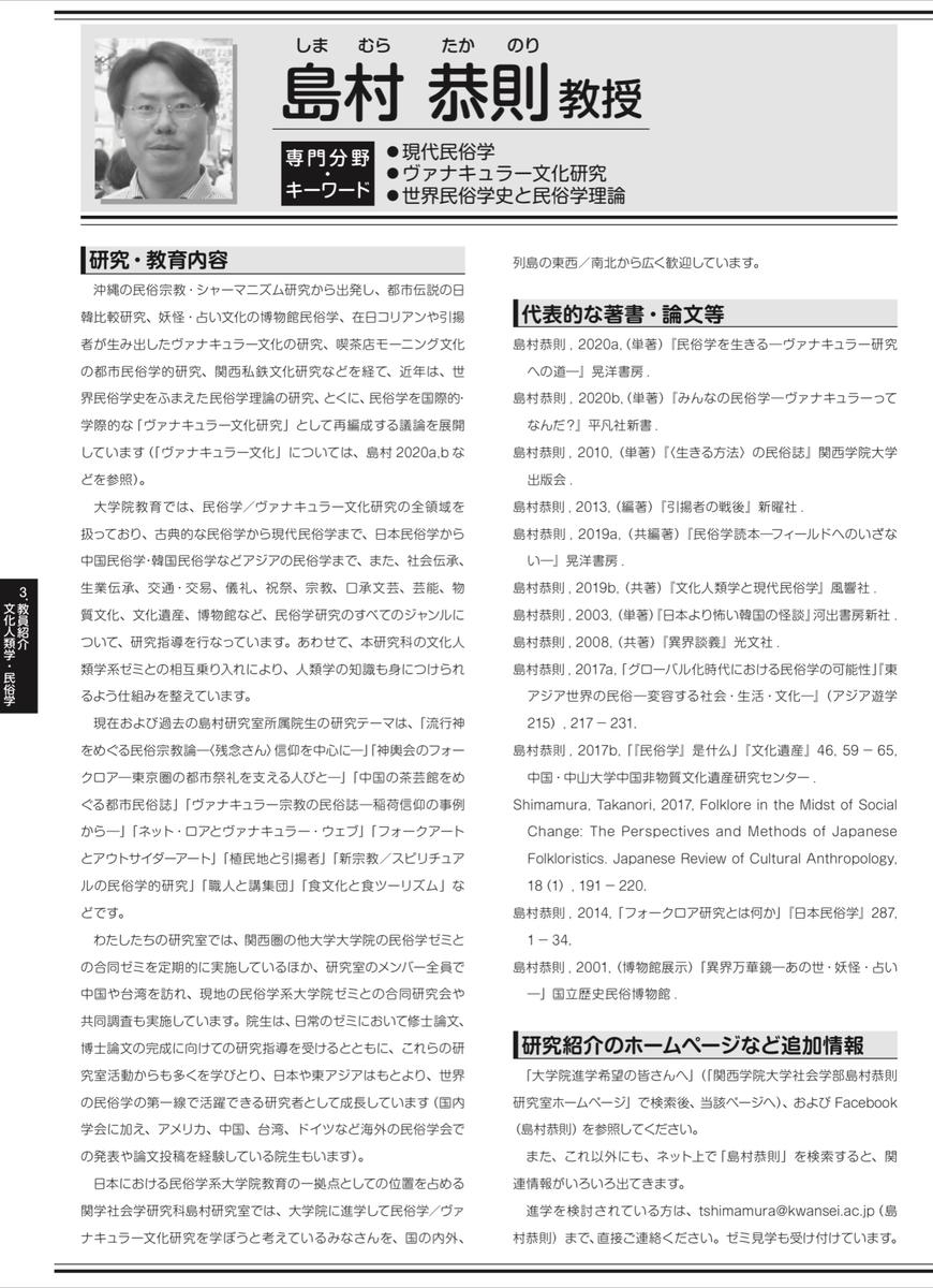 f:id:shimamukwansei:20201224121052j:plain