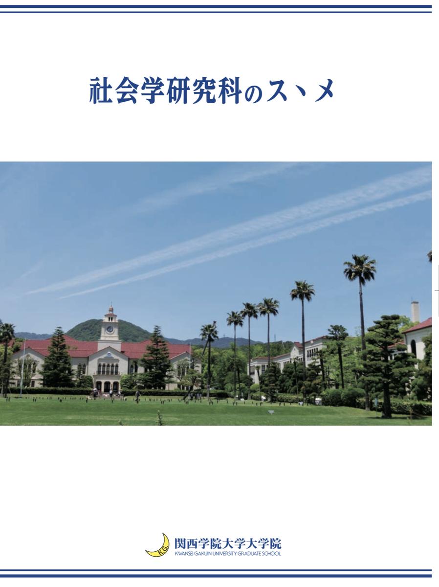 f:id:shimamukwansei:20201224121232j:plain