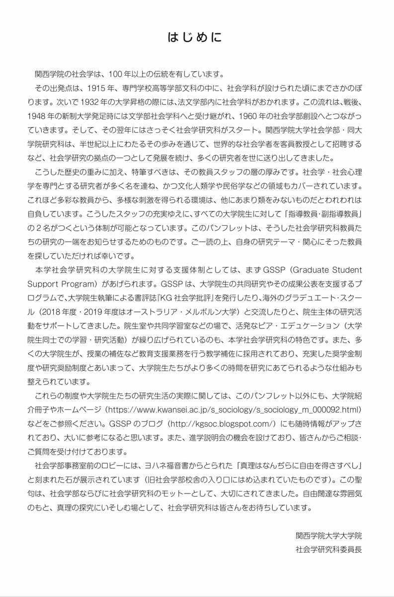 f:id:shimamukwansei:20201224121848j:plain