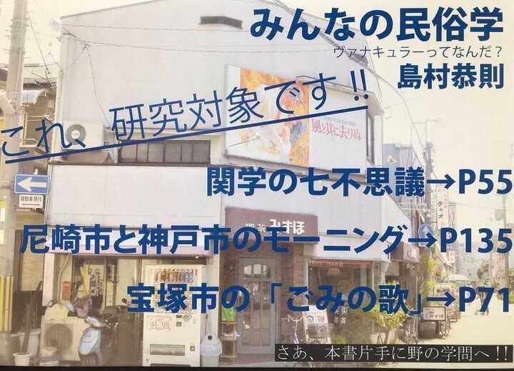 f:id:shimamukwansei:20210104134003j:plain