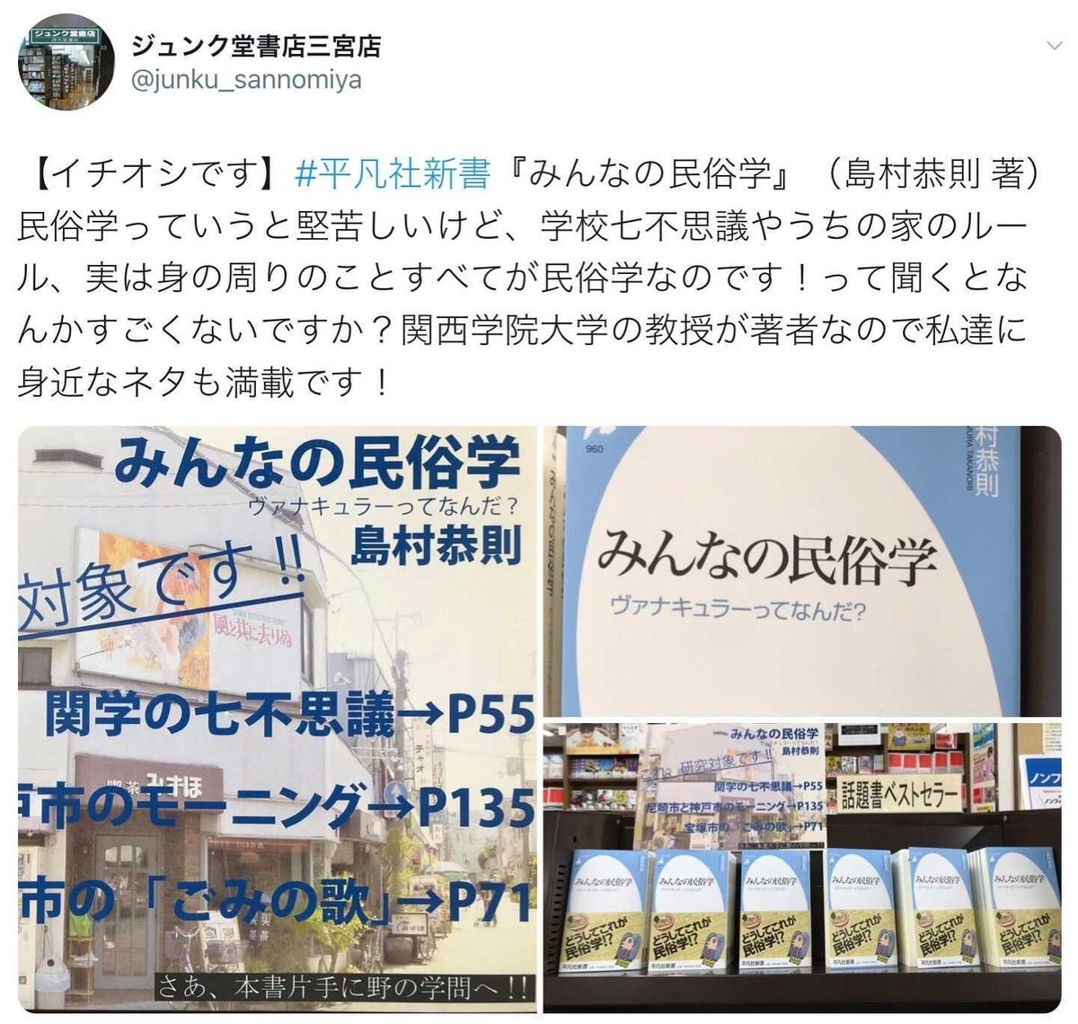 f:id:shimamukwansei:20210104134024j:plain