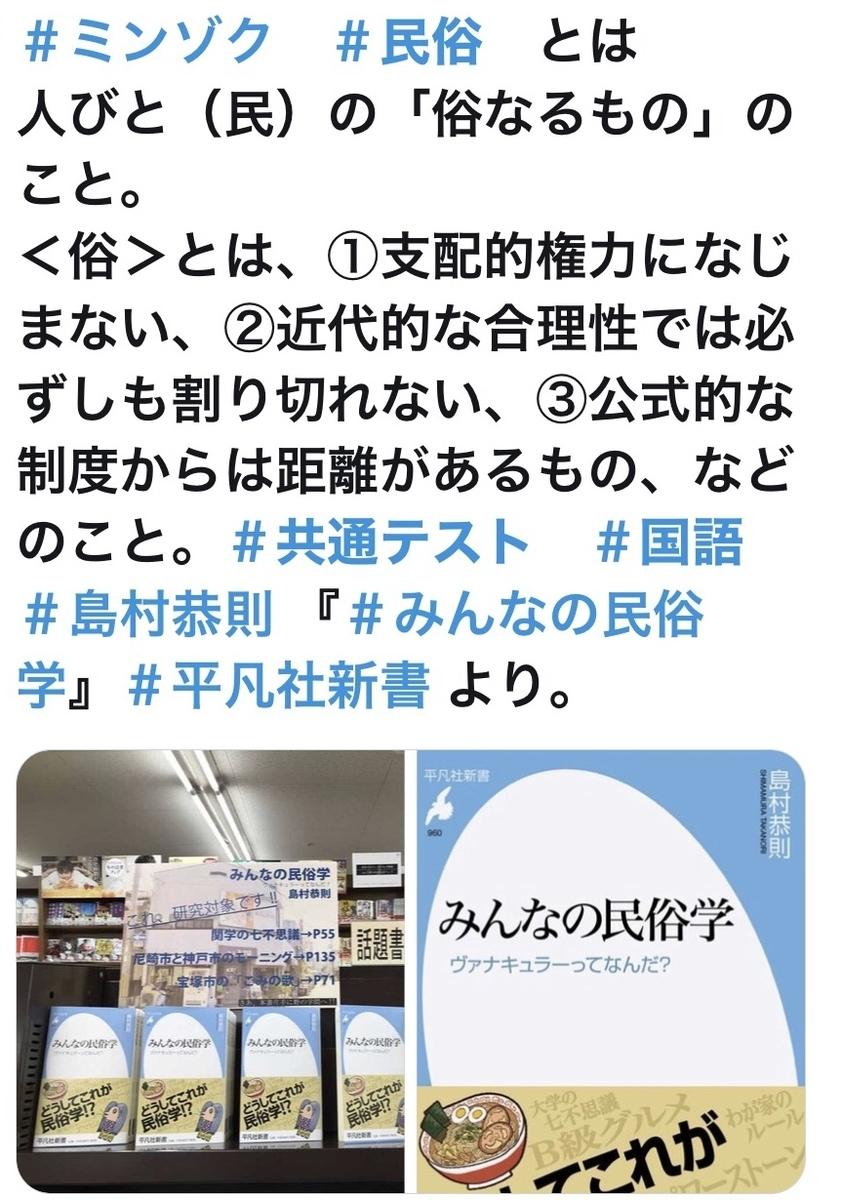 f:id:shimamukwansei:20210116233035j:plain