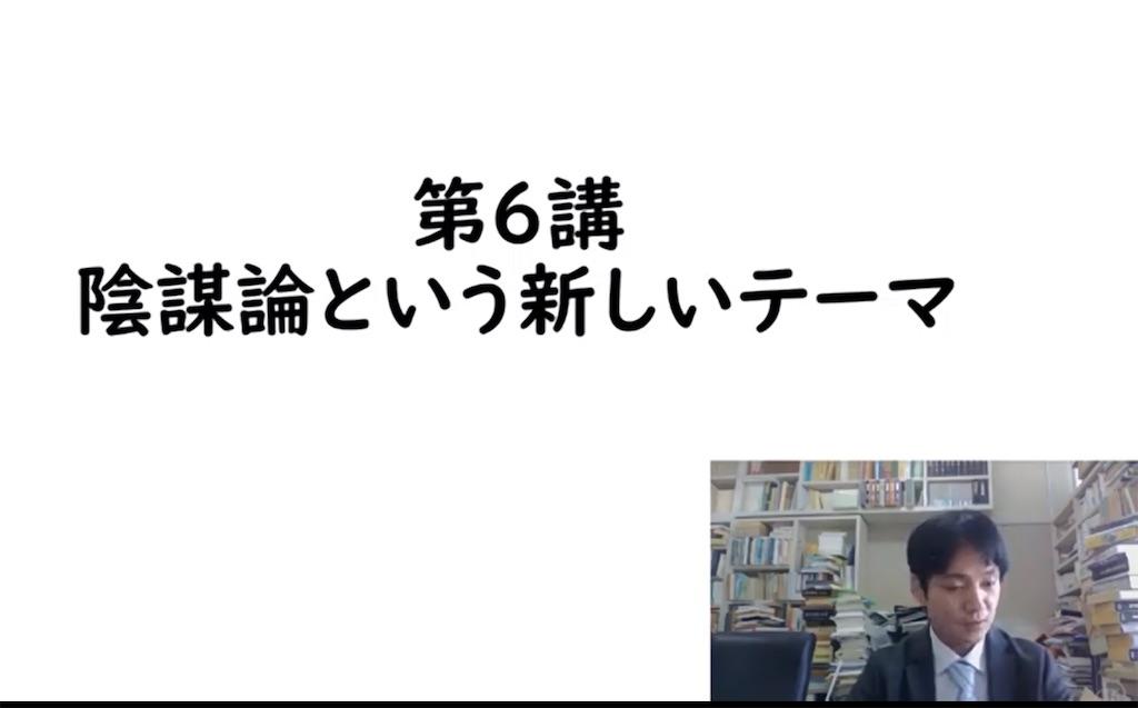 f:id:shimamukwansei:20210215172608j:image