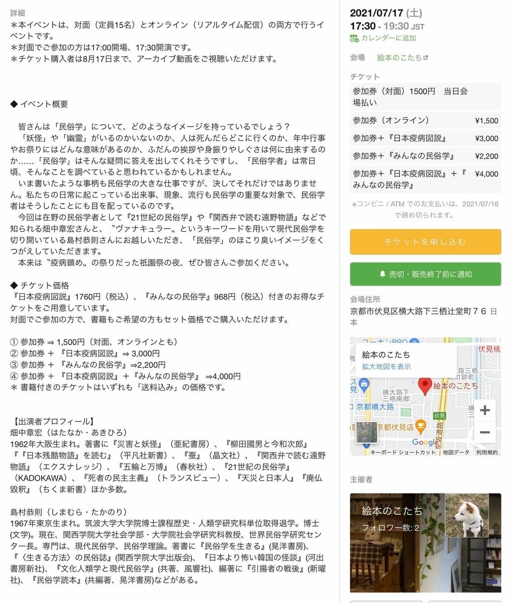 f:id:shimamukwansei:20210711202939j:plain