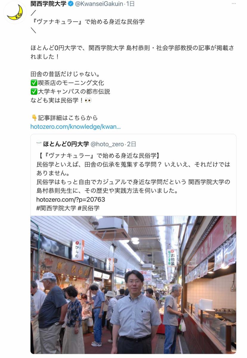 f:id:shimamukwansei:20210807201644p:plain