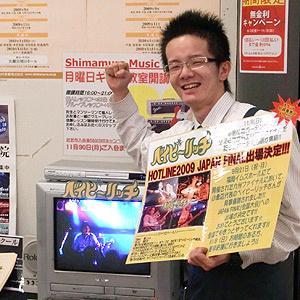 f:id:shimamura-music:20091105191547j:image:w190:right