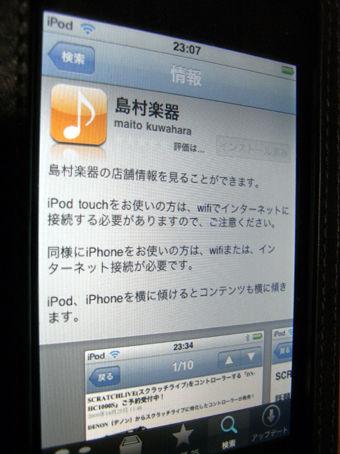 f:id:shimamura-music:20091208122159j:image