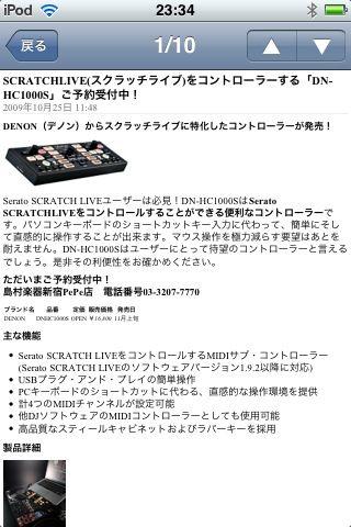 f:id:shimamura-music:20091208122207j:image