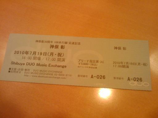 f:id:shimamura-music:20100822175248j:image
