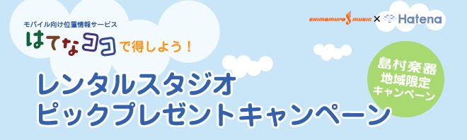 f:id:shimamura-music:20101029180958j:image