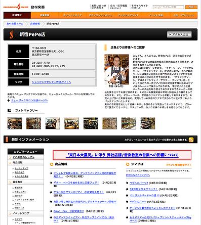 f:id:shimamura-music:20110430150856p:image