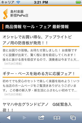 f:id:shimamura-music:20110430153708p:image