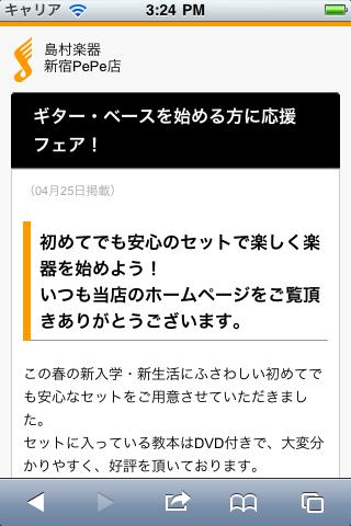 f:id:shimamura-music:20110430153709p:image