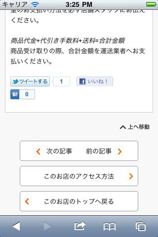 f:id:shimamura-music:20110430153711p:image