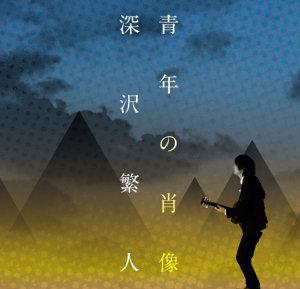 f:id:shimamura-music:20111121162705j:image