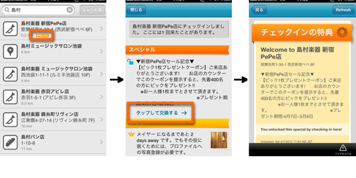 f:id:shimamura-music:20120415170224p:image