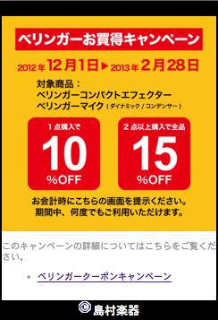 f:id:shimamura-music:20121126142634p:image
