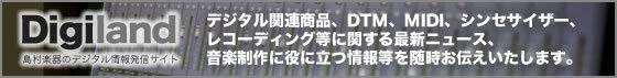 島村楽器株式会社のデジタルガジェット情報配信サイト「Digiland」