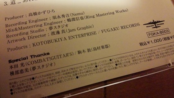 f:id:shimamura-music:20131231143029j:image