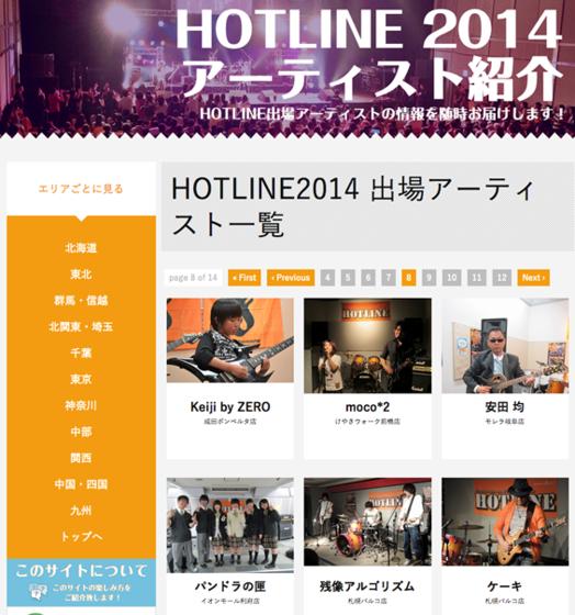 f:id:shimamura-music:20140613113814p:image
