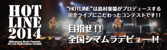 f:id:shimamura-music:20140613145629p:image