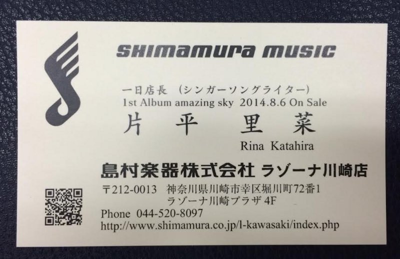 f:id:shimamura-music:20140829121551j:plain