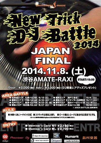 f:id:shimamura-music:20141118122002j:image