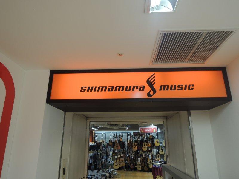 f:id:shimamura-music:20141209141116j:plain
