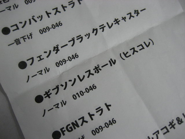 f:id:shimamura-music:20141226162301j:plain