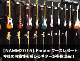 【NAMM2015 ブースレポート】今後のFenderの可能性を感じるギターが多数出品!Fenderブースレポート!