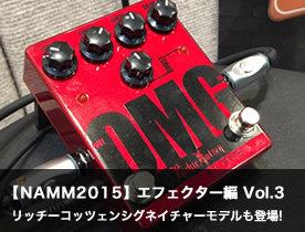 【NAMM2015 ブースレポート】エフェクター編 vol.3 リッチー・コッツェンシグネイチャーモデルも登場!
