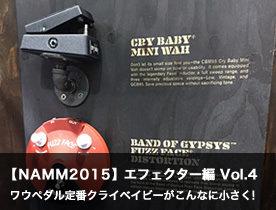 【NAMMブースレポート】エフェクター編 vol4 ワウペダル定番クライベイビーがこんなに小さく!