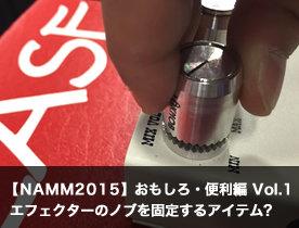 【NAMMブースレポート】NAMMで発見したおもしろ・便利アイテム vol.1 エフェクターのノブを固定するアイテム?