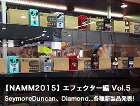 【NAMMブースレポート】エフェクター編 vol.5 SeymoreDuncan、Diamondなど各種新製品発表!