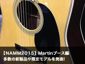 【NAMMブースレポート】Martinブース 多数の新製品や限定モデルを発表!
