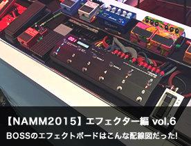 【NAMMブースレポート】エフェクター編 vol.6 BOSSのブースにあったエフェクトボードはこんな配線図だった!