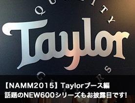 【NAMMブースレポート】Taylorブース 話題のNEW600シリーズもお披露目です!