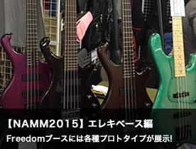 【NAMM2015 ブースレポート】エレキベース編 Freedomブースには各種プロトタイプが展示!