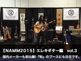 【NAMMブースレポート】エレキギター vol.3 国内メーカーも初出展!『和』のブースにも注目です。