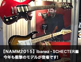 【NAMMブースレポート】Ibanez・SCHECTER編 今年も衝撃のモデルが登場です!
