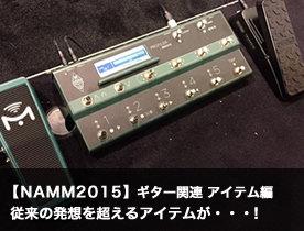 【NAMMブースレポート】ギター関連の様々なアイテム編 従来の発想を超えるアイテムが・・・!