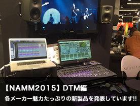 Digiland レポート|Winter NAMM Show 2015 まとめ【DTM編】