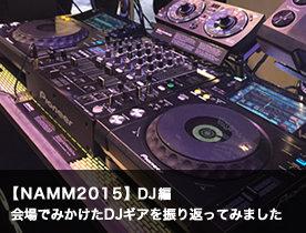 Winter NAMM Show 2015 レポートまとめ【DJ編】