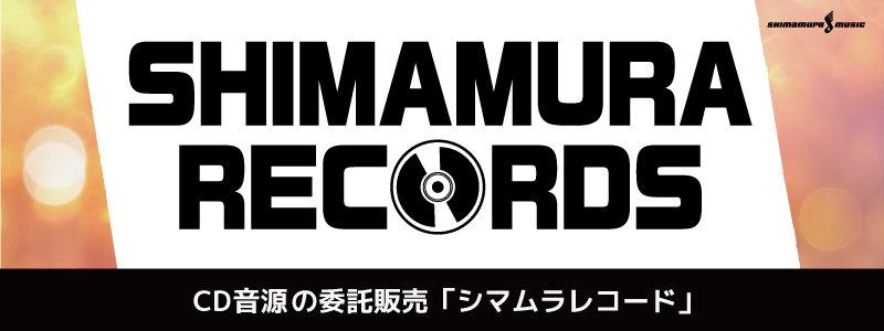 f:id:shimamura-music:20150327132204j:image