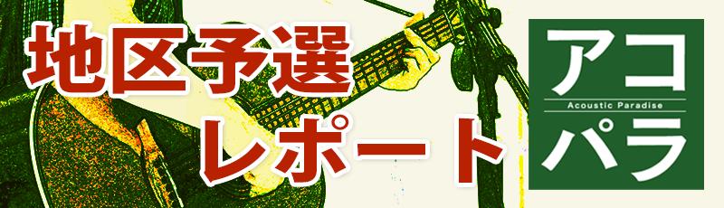 f:id:shimamura-music:20150413112837p:plain