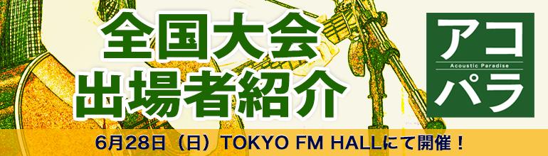 f:id:shimamura-music:20150527170839p:image