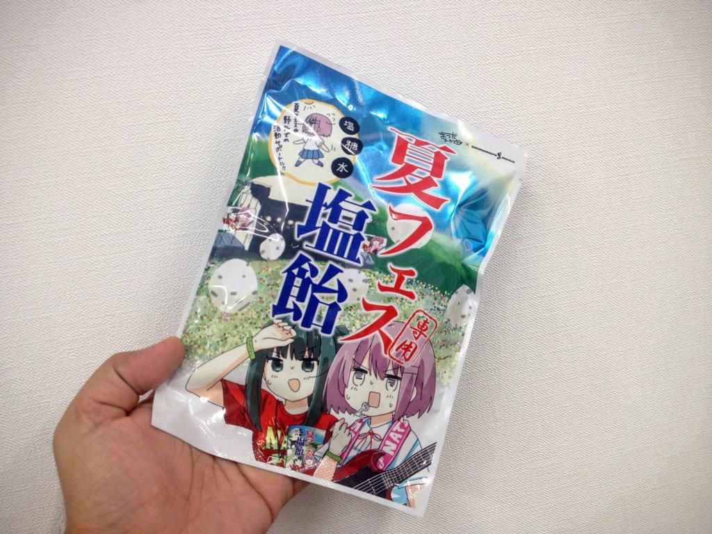 f:id:shimamura-music:20150731113608j:plain