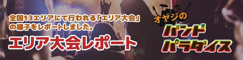 f:id:shimamura-music:20160124110122j:plain