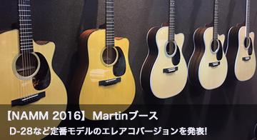 Winter NAMM Show 2016
